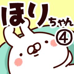 【ほりちゃん】専用4