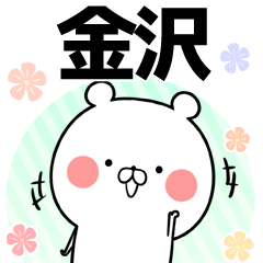 金沢の元気な敬語入り名前スタンプ(40個入)