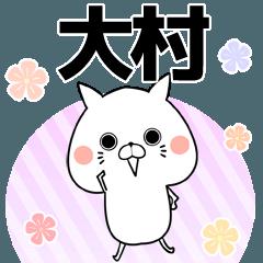 大村の元気な敬語入り名前スタンプ(40個入)