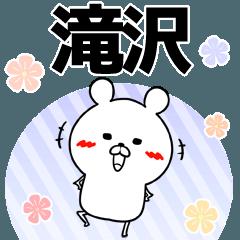 滝沢の元気な敬語入り名前スタンプ(40個入)