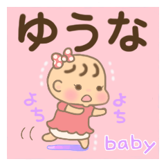 [LINEスタンプ] ゆうなちゃん(赤ちゃん)専用のスタンプ