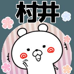 村井の元気な敬語入り名前スタンプ(40個入)