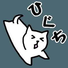 [LINEスタンプ] 樋口さんのスタンプ (1)
