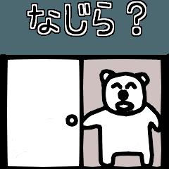 なんたかの動くくま1(長岡弁)