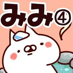 【みみ】専用4