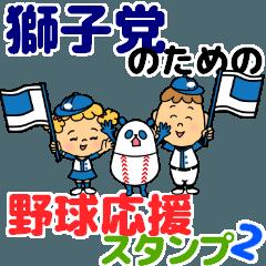 獅子党のための野球応援スタンプ2