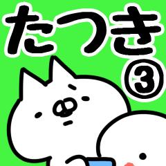 【たつき】専用3