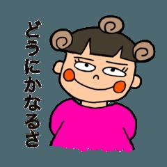 ぐるぐる ちゃん 3