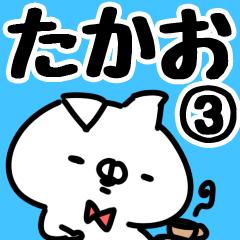 【たかお】専用3