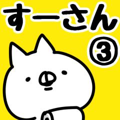 【すーさん】専用3