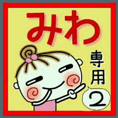 [みわ]の便利なスタンプ!2