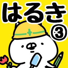 【はるき】専用3