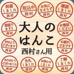 大人のはんこ(西村さん用)