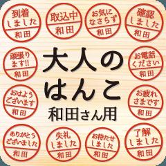 大人のはんこ(和田さん用)