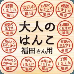大人のはんこ(福田さん用)