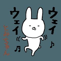 とみちゃん専用スタンプ(うさぎ)