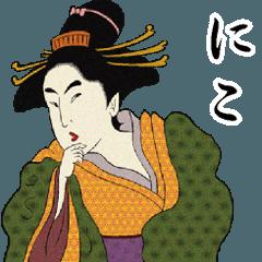 【にこ】浮世絵すたんぷ