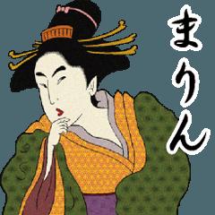 【まりん】浮世絵すたんぷ