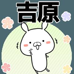 吉原の元気な敬語入り名前スタンプ(40個入)