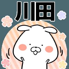川田の元気な敬語入り名前スタンプ(40個入)