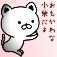 小柴さん専用面白可愛い名前スタンプ