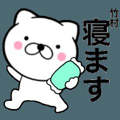 【竹村】が使う主婦が作ったデカ文字ネコ
