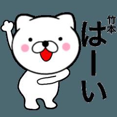 【竹本】が使う主婦が作ったデカ文字ネコ