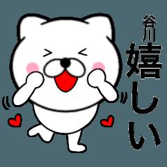 【谷川】が使う主婦が作ったデカ文字ネコ