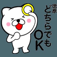 【徳原】が使う主婦が作ったデカ文字ネコ