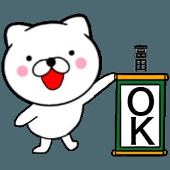 【富田】が使う主婦が作ったデカ文字ネコ
