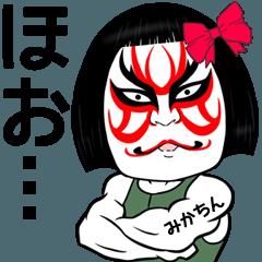 みかちん用★歌舞伎風の筋肉あだなスタンプ