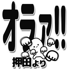 押田さんデカ文字シンプル