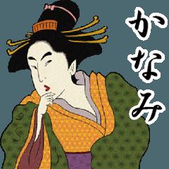 【かなみ】浮世絵すたんぷ