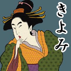 【きよみ】浮世絵すたんぷ