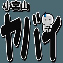 小宮山さんデカ文字シンプル