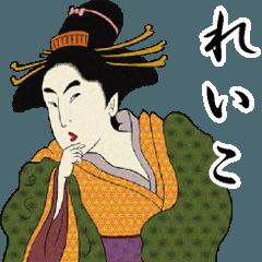 【れいこ】浮世絵すたんぷ