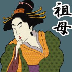 【祖母】浮世絵すたんぷ