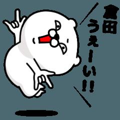 「倉田」のくまくまスタンプ