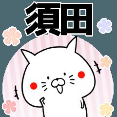 須田の元気な敬語入り名前スタンプ(40個入)