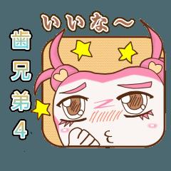 歯兄弟物語4-動き超進化(日本語版)