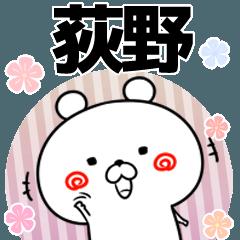 荻野の元気な敬語入り名前スタンプ(40個入)