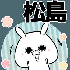 松島の元気な敬語入り名前スタンプ(40個入)
