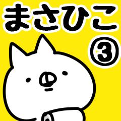 【まさひこ】専用3