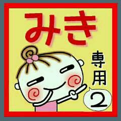 [みき]の便利なスタンプ!2