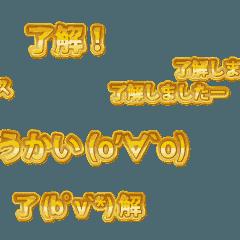 [LINEスタンプ] ▶流れるゴールド文字