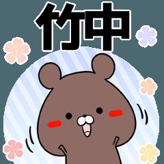 竹中の元気な敬語入り名前スタンプ(40個入)