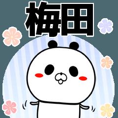 梅田の元気な敬語入り名前スタンプ(40個入)