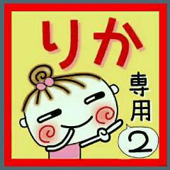 [LINEスタンプ] [りか]の便利なスタンプ!2 (1)