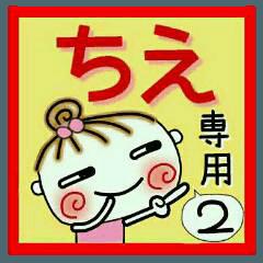 [ちえ]の便利なスタンプ!2