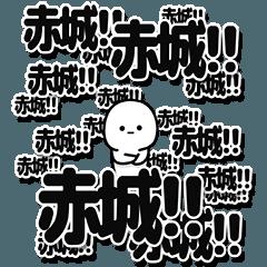 赤城さんデカ文字シンプル